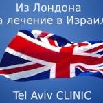 Лечение в Израиле для русских из Лондона