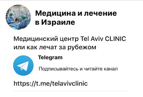 Канал Телеграм про диагностику и лечение за рубежом